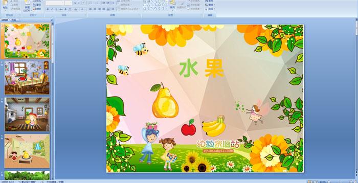 幼儿园童谣:水果PPT课件