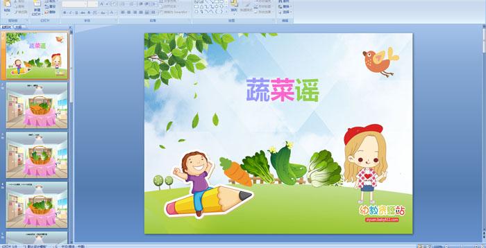幼儿园童谣《蔬菜谣》课件