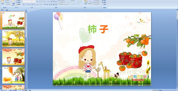 幼儿园童谣PPT课件:柿子