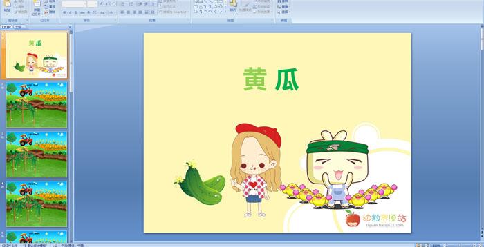 幼儿园童谣课件:黄瓜