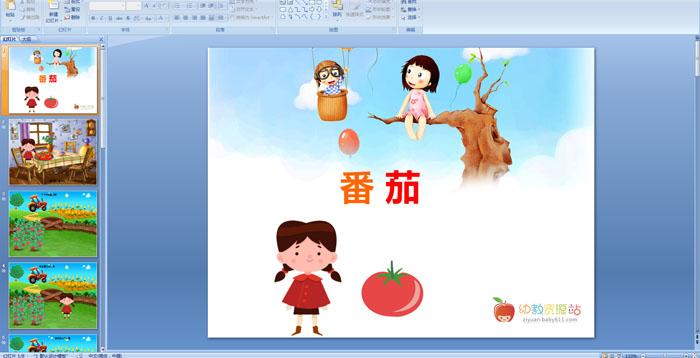 幼儿园童谣――番茄PPT课件