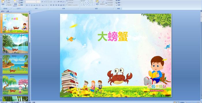 幼儿园童谣――大螃蟹PPT课件