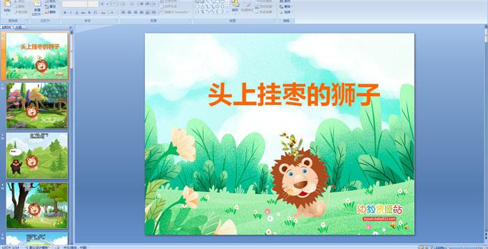 幼儿园故事:头上挂枣的狮子PPT课件
