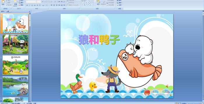 幼儿园故事课件――狼和鸭子