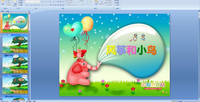 幼儿园故事:风筝和小鸟PPT课件