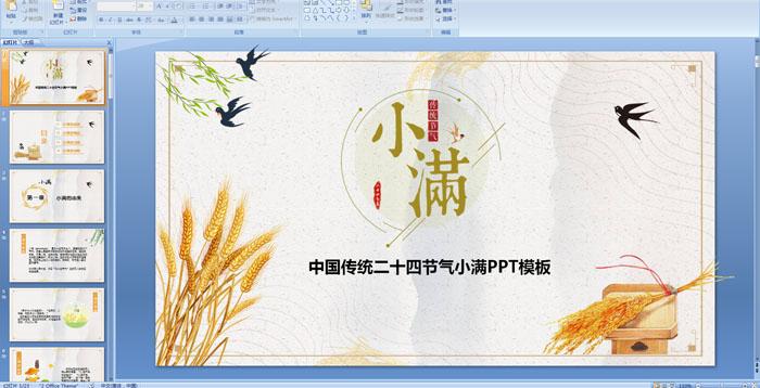 中国传统二十四节气小满PPT模板