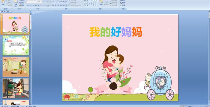 幼儿园母亲节课件:我的好妈妈