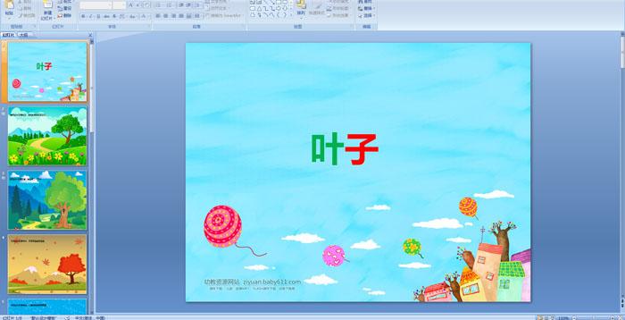幼儿园大班诗歌课件――叶子