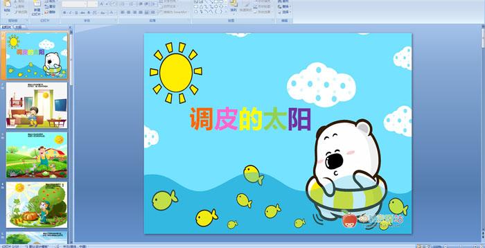 幼儿园儿歌――调皮的太阳PPT课件