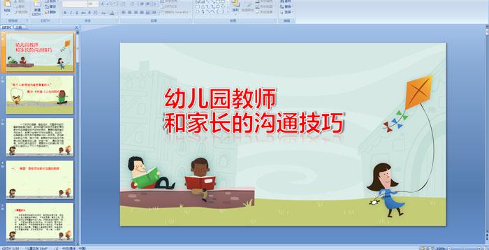 幼儿园教师和家长的沟通技巧PPT课件