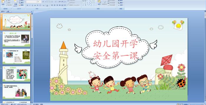 幼儿园开学安全第一课PPT课件