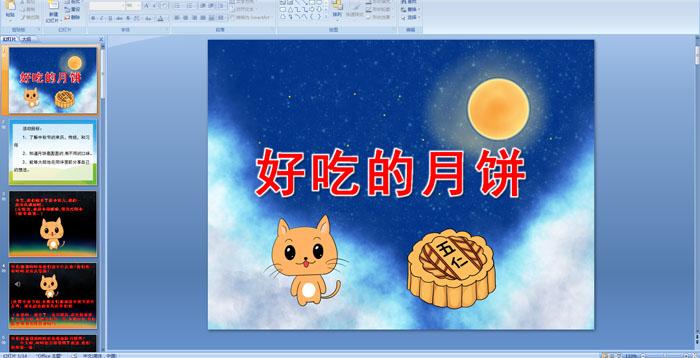 幼儿园小班中秋主题课件:好吃的月饼