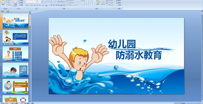 幼儿园防溺水宣传教育PPT课件