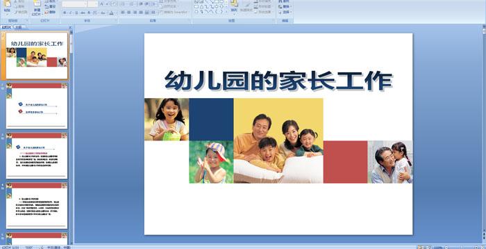 幼儿园的家长工作PPT课件