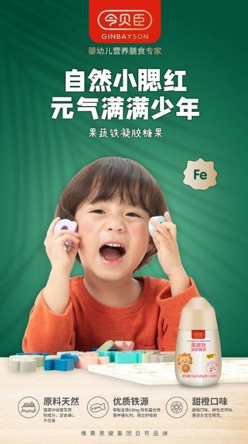 今贝臣,打造新时代婴童零辅食市场的标杆