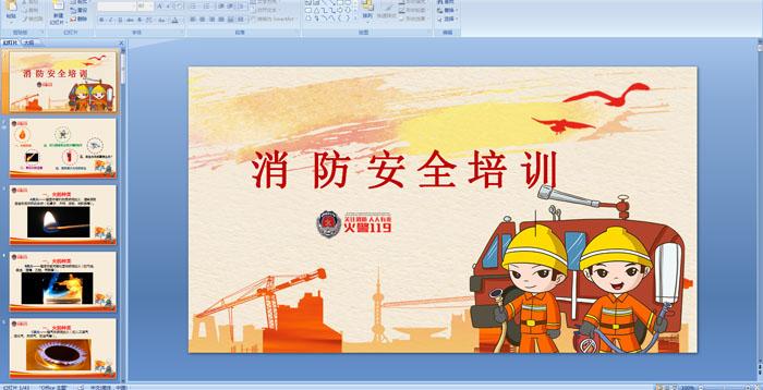 幼儿园教职工消防安全培训PPT课件
